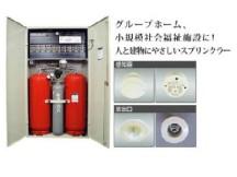 パッケージ型消火設備1