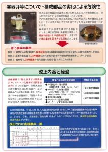 ガス系消火設備2