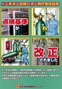 ガス系消火設備1